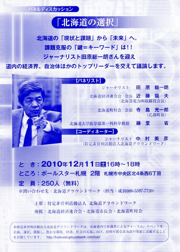 パネルディスカッション「北海道の選択」