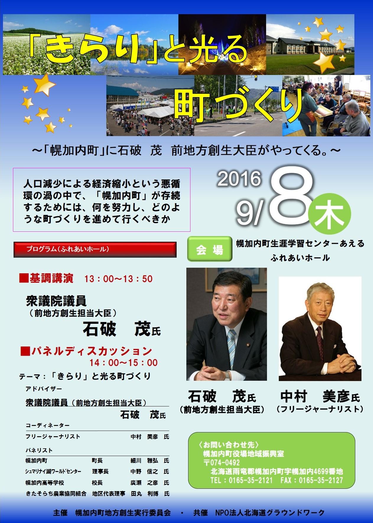 20160908幌加内石破大臣イベントチラシ最終版