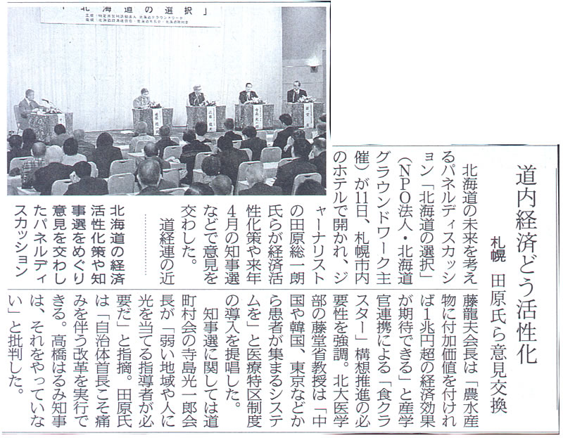 12月12日付け北海道新聞深部朝刊